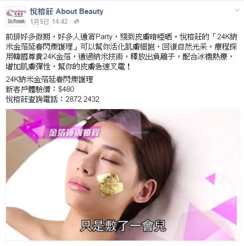 悅榕莊 About Beauty (太子分店)   Zone One Zone - 按摩推介Massage