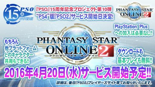 PSOnline 2 PS4Release