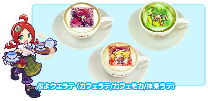 Puyo Puyo Quest Cafe Latte Mocha Green Tea Latte
