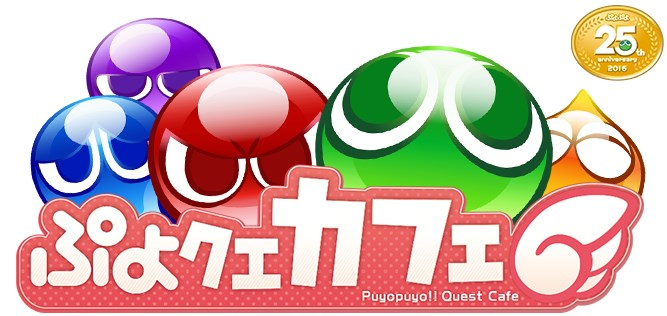 Puyo Puyo Quest Cafe Logo
