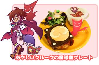 Puyo Puyo Quest Katsu Sandwich