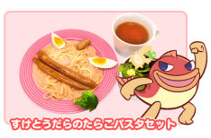 Puyo Puyo Quest Pasta Tarako