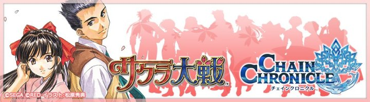 Sakura Wars X Chain Chronicle