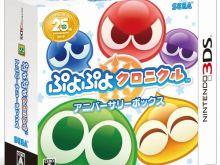 Puyo Puyo Chronicle 25th Anniversary Box