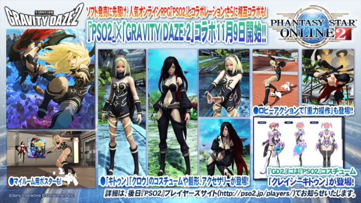 PSO 2 X Gravity Daze 2 Collaboration