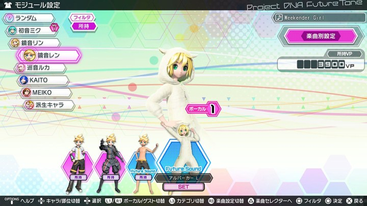 Hatsune Miku Project DIVA Future Tone 2nd DLC - Len Modules
