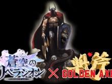Liberasion of Azure X Golden Axe