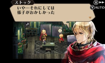 Radiant Historia Perfect Chronology - 2
