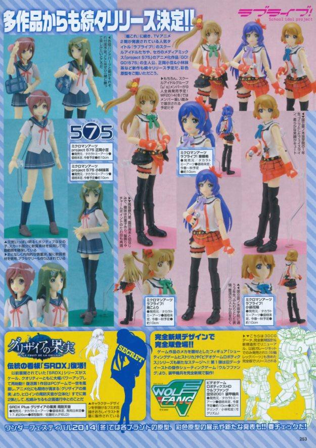 GO GO 575 toy figures