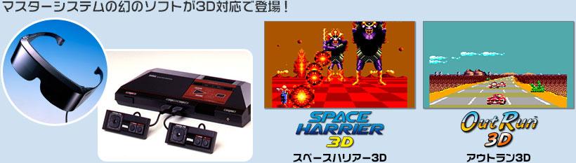 Bonus Master System Stereoscopic 3D mode