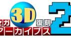 SEGA 3D Classics Compilation Vol. 2