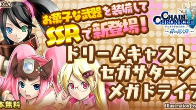 Chain Chronicle V Valentine's Day SEGA Hard Girls collab