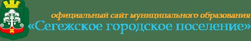 """Официальный сайт муниципального образования """"Сегежское городское поселение"""""""
