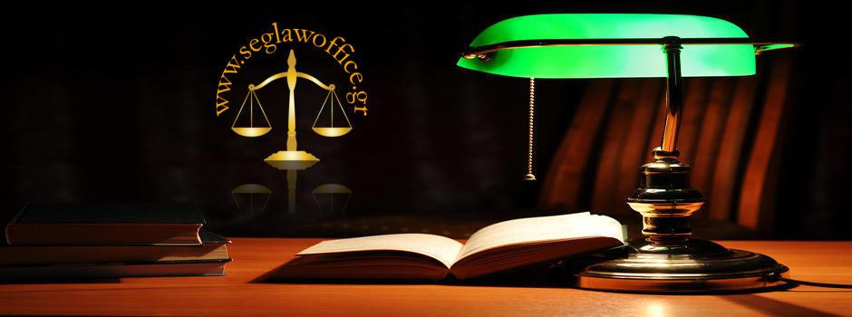 δικηγoρικό γραφείο. δικηγορική αμοιβή. δικηγόρος τροχαίων ατυχημάτων. ποινικολόγος. www.seglawoffice.gr