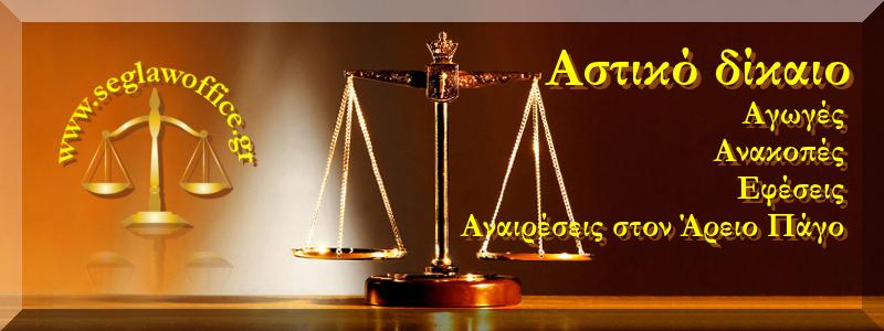 Δικηγoρικό γραφείο τροχαίο ατύχημα, δικηγορικό γραφείο τροχαία ατυχήματα, δικηγορικό γραφείο δυστύχημα, δικηγορικό γραφείο αποζημίωση, δικηγορικό γραφείο ψυχική οδύνη