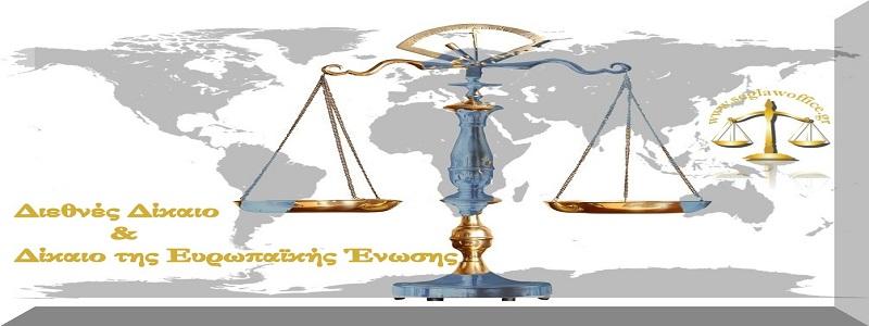 δικηγόρος διεθνές δίκαιο