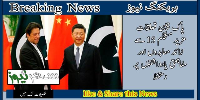 Pak china relationship