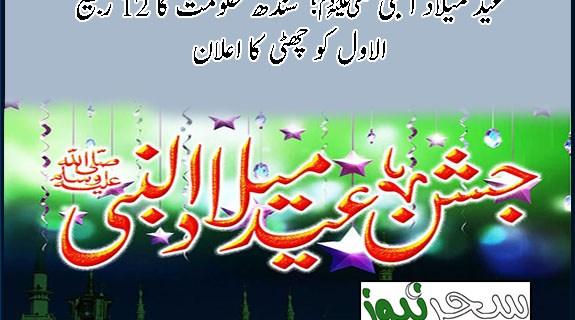 eid-milad-e-nabi