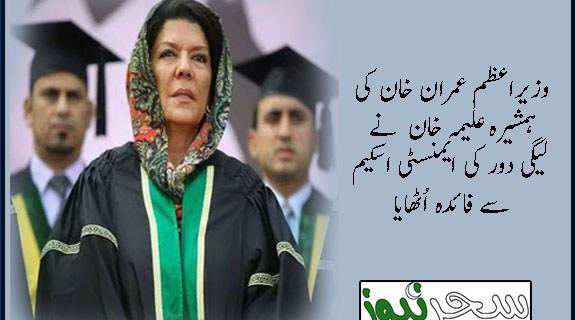 halima khan