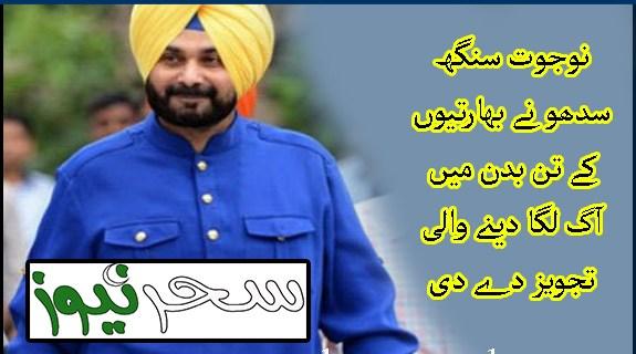 Nawajit Singh Sidoo