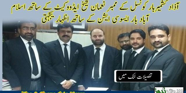 Islamabad Bar Association