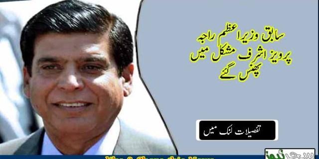 Pervez Ashraf