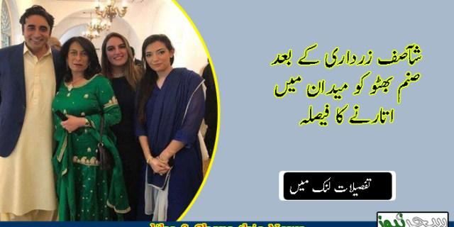 Sanam Bhutto