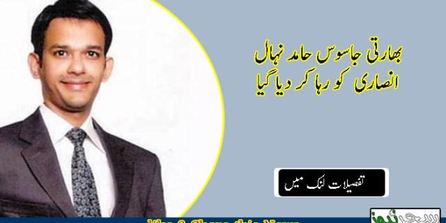 Hamid Nihal Ansari