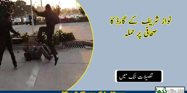 Nawaz Sharif 's guard