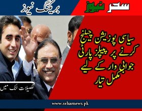 PPP ready to respond