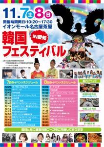 韓国フェスティバル