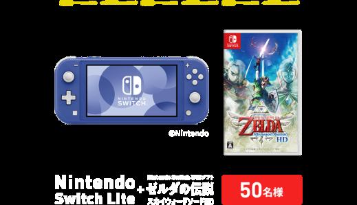 Nintendo Switch Lite + Nintendo Switch 専用ソフト ゼルダの伝説 スカイウォードソードHD 50名様