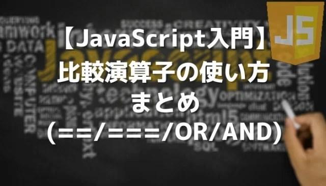 【JavaScript入門】比較演算子の使い方まとめ (==/===/OR/AND) | 侍 ...