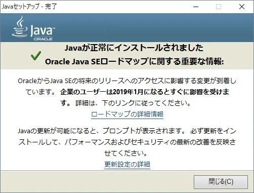 Javaアプリを動かすには準備が必要!JREのインストールまで徹底 ...