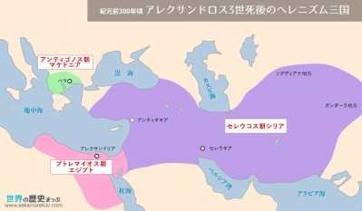 アンティゴノス朝 ヘレニズム時代 ヘレニズム三国の地図 古代ギリシア史 1 エーゲ文明〜ヘレニズム時代