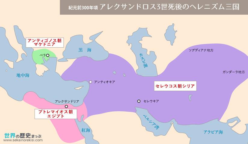 ヘレニズム三国の地図 古代ギリシア史 1 エーゲ文明〜ヘレニズム時代