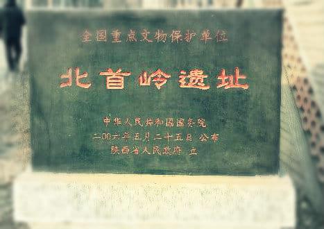 老官台文化 - 北首岭遗址