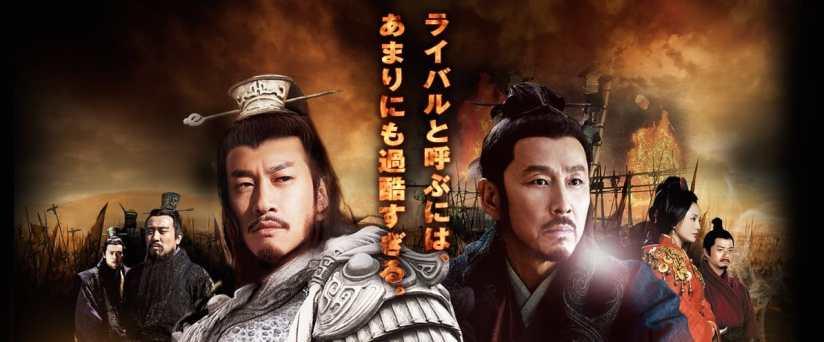 項羽と劉邦 King's War 陳勝・呉広の乱