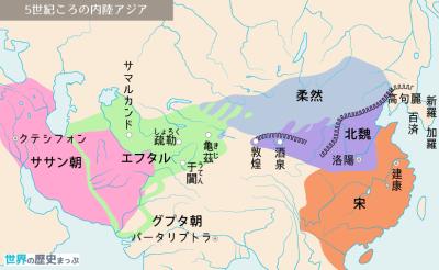 柔然 ササン朝 内陸アジアの新動向 エフタル 5世紀頃の内陸アジア地図