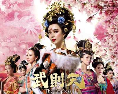 武則天-The Empress