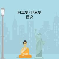 日本史・世界史(目次)