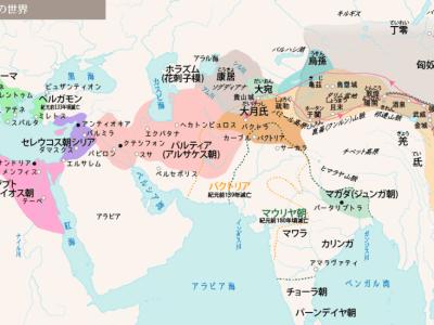 紀元前2世紀後半の世界地図