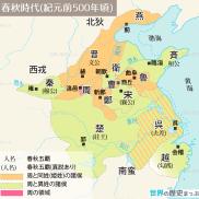 周(王朝) 春秋・戦国時代 春秋時代 魯 春秋諸国版図地図