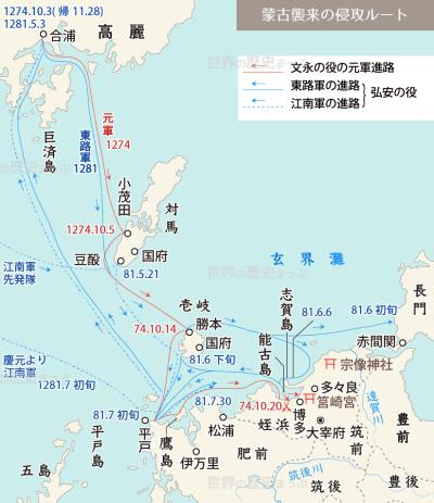蒙古襲来 蒙古襲来の侵攻ルート地図