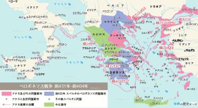 ペロポネソス同盟 ペロポネソス戦争 ペロポネソス戦争とポリスの没落 デロス同盟 ペロポネソス戦争地図