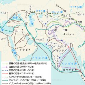 義浄 人物の往来 大旅行家の行程地図