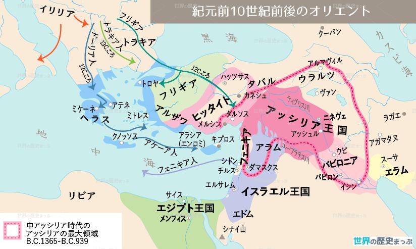 紀元前10世紀前後のオリエント地図