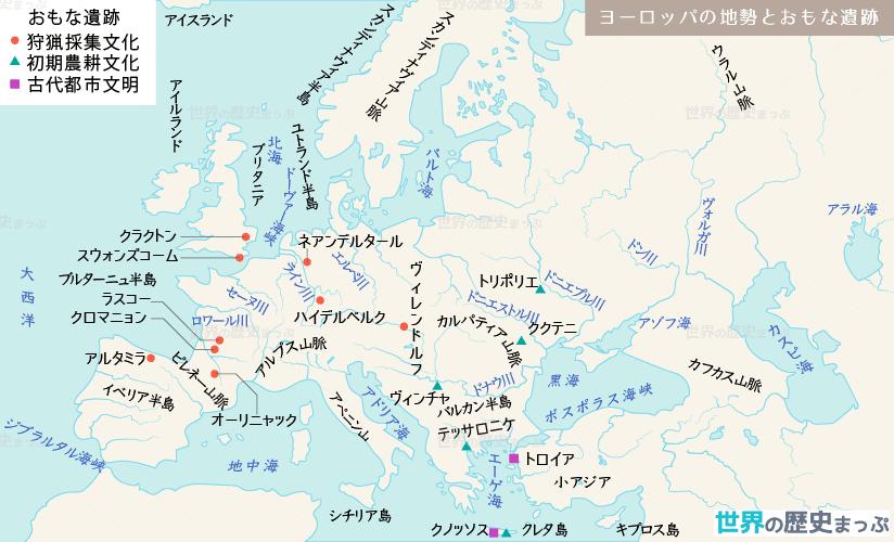 ヨーロッパの地勢とおもな遺跡地図