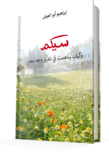 Cover of SEKEM Book - Arabic Version 2017