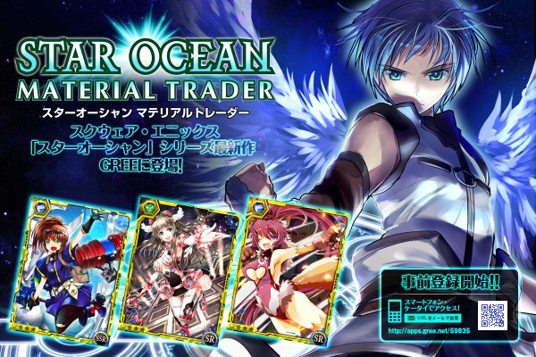 Star Ocean Material Trader
